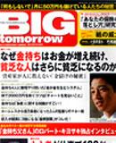 big_03_2007
