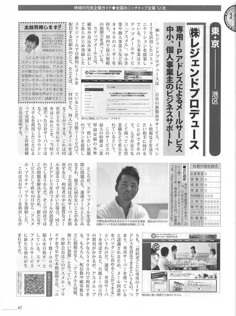 20131225コロンブス_作野様掲載面